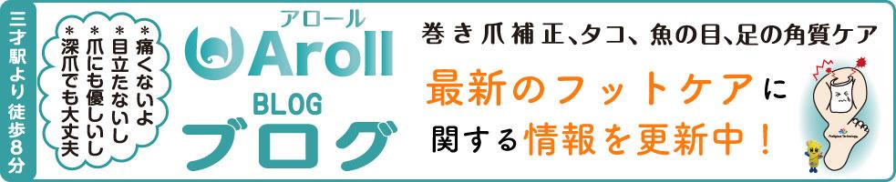 Aroll ブログ